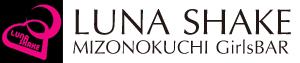 ルナシェイク 公式Blog